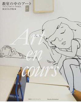 教室の中のアート フランス、モダンアートの16人