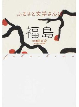 ふるさと文学さんぽ 福島