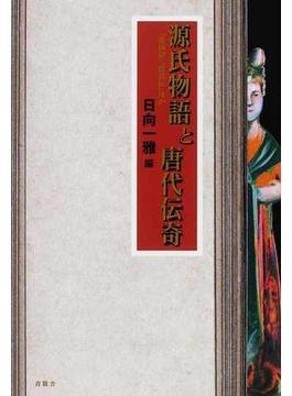 源氏物語と唐代伝奇 『遊仙窟』『鶯鶯伝』ほか