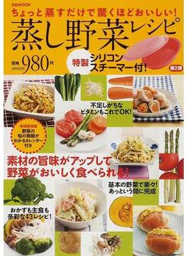 ちょっと蒸すだけで驚くほどおいしい!蒸し野菜レシピ(ぴあMOOK)