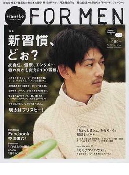 ハナコフォー・メン Vol.6(2012Spring/Summer)(マガジンハウスムック)