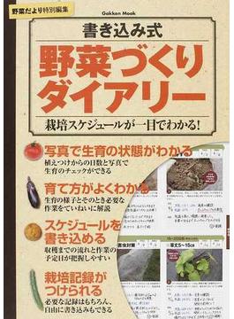 書き込み式野菜づくりダイアリー 栽培スケジュールが一目でわかる!