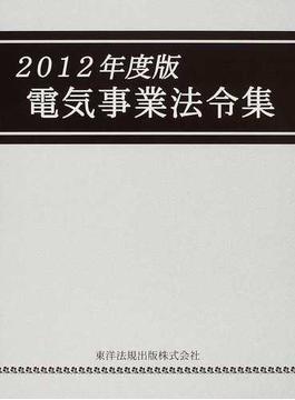 電気事業法令集 2012年度版