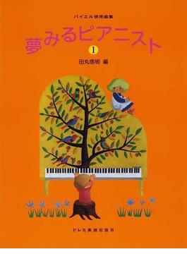 夢みるピアニスト 2012−1 バイエル併用曲集