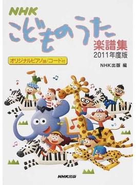 NHKこどものうた楽譜集 2011年度版