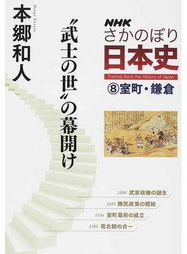 """NHKさかのぼり日本史 8 """"武士の世""""の幕開け"""