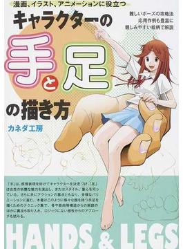 漫画、イラスト、アニメーションに役立つキャラクターの手と足の描き方
