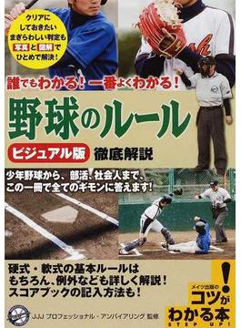 誰でもわかる!一番よくわかる!野球のルールビジュアル版徹底解説 少年野球から、部活、社会人まで、この一冊で全てのギモンに答えます!