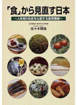 「食」から見直す日本 人を知り社会を心配する食育講座