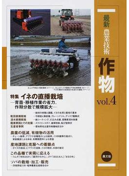 最新農業技術作物 vol.4 特集イネの直播栽培