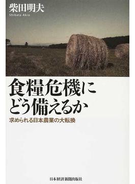 食糧危機にどう備えるか 求められる日本農業の大転換