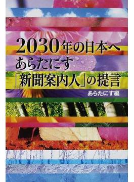 2030年の日本へ あらたにす「新聞案内人」の提言