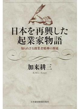 日本を再興した起業家物語 知られざる創業者精神の源流