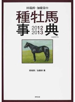 田端到・加藤栄の種牡馬事典 2012−13