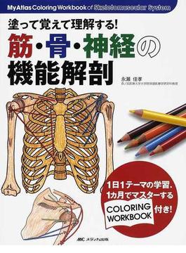 塗って覚えて理解する!筋・骨・神経の機能解剖