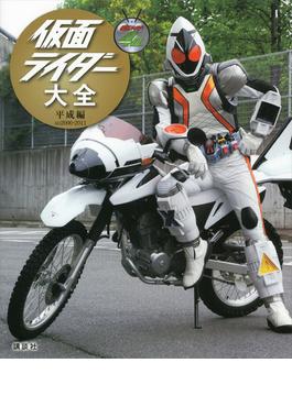 仮面ライダー大全 平成編 AD2000−2011