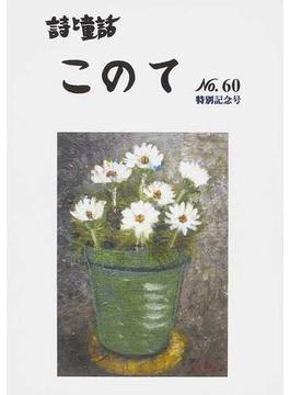 このて 詩と童話 No.60特別記念号