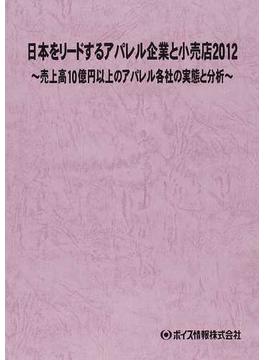 日本をリードするアパレル企業と小売店 2012 売上高10億円以上のアパレル各社の実態と分析