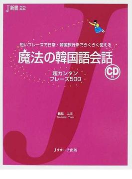魔法の韓国語会話 超カンタンフレーズ500 短いフレーズで日常・韓国旅行までらくらく使える