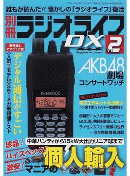 別冊ラジオライフDX Vol.2 特集激安!珍品!マニアの個人輸入(三才ムック)