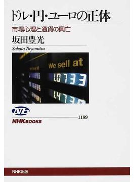 ドル・円・ユーロの正体 市場心理と通貨の興亡(NHKブックス)