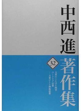 中西進著作集 32 万葉のことばと四季 ユートピア幻想−万葉びとと神仙思想