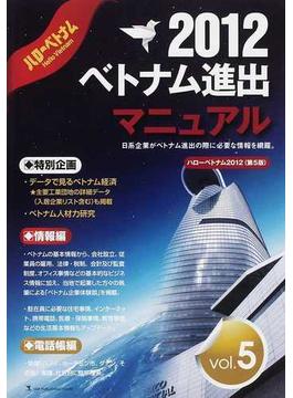ハローベトナム vol.5(2012) ベトナム進出マニュアル