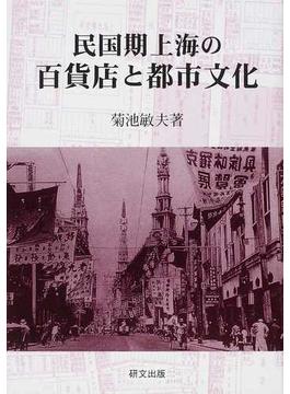 民国期上海の百貨店と都市文化