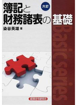 簿記と財務諸表の基礎 6訂