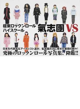 氣志團VS 極東ロックンロール・ハイスクール KISHIDAN DEBUT 10th ANNIVERSARY
