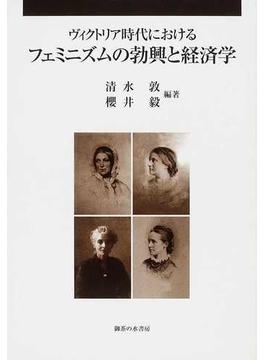 ヴィクトリア時代におけるフェミニズムの勃興と経済学