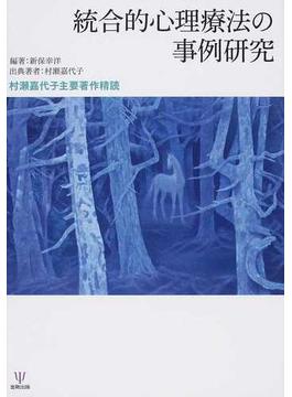 統合的心理療法の事例研究 村瀬嘉代子主要著作精読