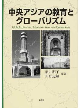 中央アジアの教育とグローバリズム