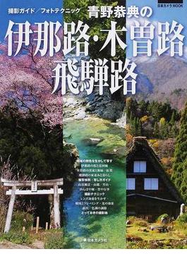 青野恭典の伊那路・木曽路・飛驒路 撮影ガイド/フォトテクニック(日本カメラMOOK)