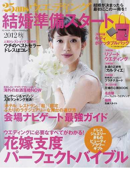 25ansウエディング 結婚準備スタート2012秋 花嫁支度パーフェクトバイブル