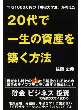 年収1000万円の「現役大学生」が考えた20代で一生の資産を築く方法