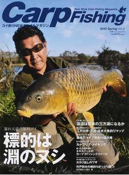 Carp Fishing コイ釣りNEWスタイルマガジン Vol.9(2012Spring) 標的は淵のヌシ