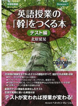 英語授業の「幹」をつくる本 中学校英語 テスト編