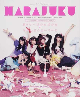 HARAJUKU HARAJUKU KAWAII GIRL'S MAGAZINE ISSUE001(2012MARCH)(ぴあMOOK)