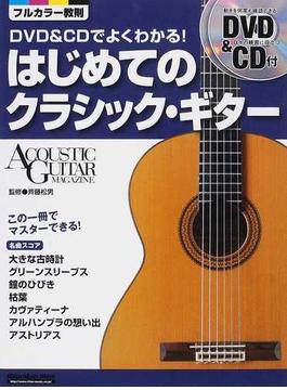 はじめてのクラシック・ギター DVD&CDでよくわかる! この一冊でマスターできる! フルカラー教則(ギター・マガジン)