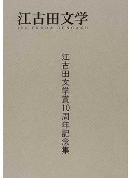 江古田文学 江古田文学賞10周年記念集