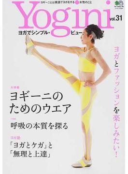 Yogini ヨガでシンプル・ビューティ・ライフ vol.31 特集ヨギーニのためのファッション(エイムック)