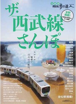 ザ・西武線さんぽ(散歩の達人MOOK)