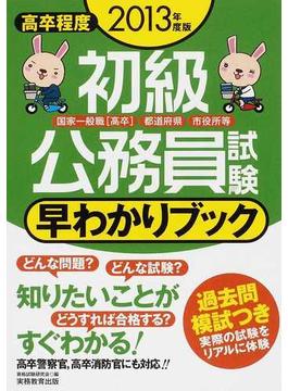 初級公務員試験早わかりブック 国家一般職〈高卒〉 都道府県 市役所等 2013年度版