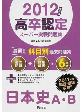 高卒認定スーパー実戦問題集 2012年度版3 日本史A・B