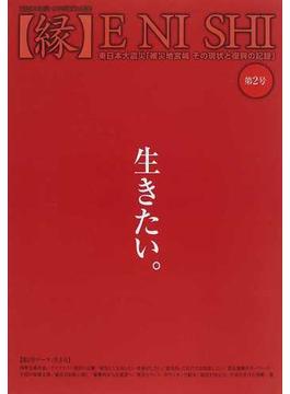 縁 東日本大震災・みやぎ復興の軌跡 東日本大震災「被災地宮城その現状と復興の記録」 第2号 生きたい。