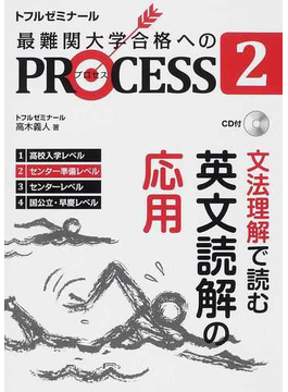 最難関大学合格へのPROCESS トフルゼミナール 2 文法理解で読む英文読解の応用