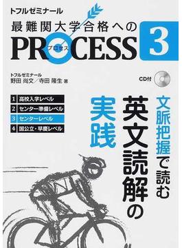 最難関大学合格へのPROCESS トフルゼミナール 3 文脈把握で読む英文読解の実践