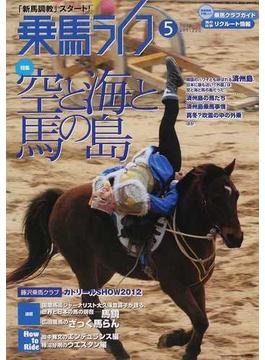 乗馬ライフ vol.220(2012−5) 特集空と海と馬の島−済州島・韓国