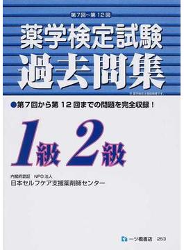 薬学検定試験過去問集1級2級 2012 第7回〜第12回